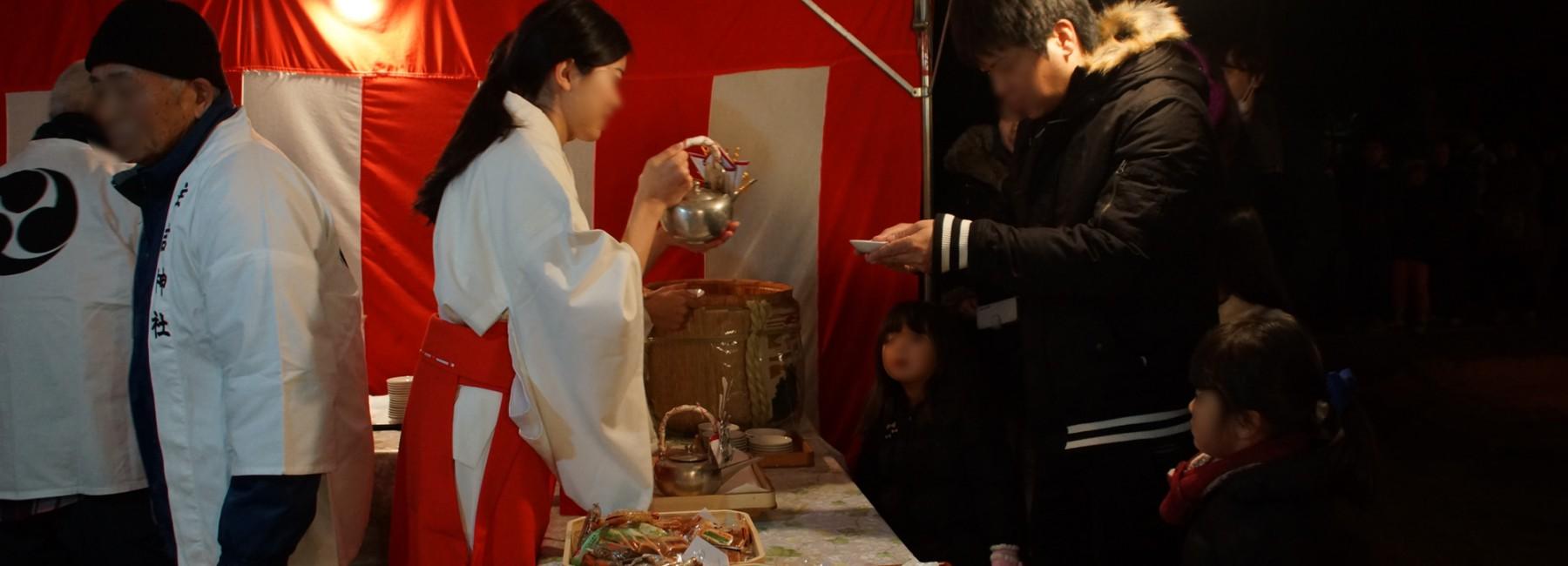 新春巫女酒振舞